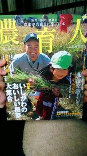 うさぎ夫婦の農業への道-20100111203431.jpg